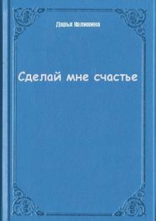 Обложка книги  - Сделай мне счастье