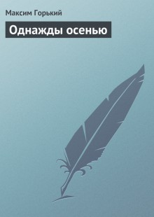 Обложка книги  - Однажды осенью