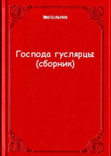 Обложка книги  - Господа гуслярцы (сборник)