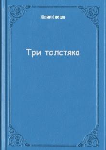 Обложка книги  - Три толстяка