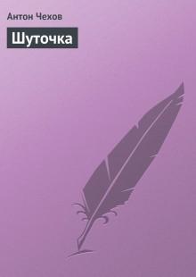 Обложка книги  - Шуточка