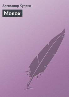 Обложка книги  - Молох