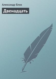 Обложка книги  - Двенадцать