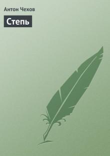 Обложка книги  - Степь