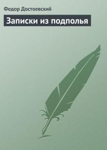Обложка книги  - Записки из подполья