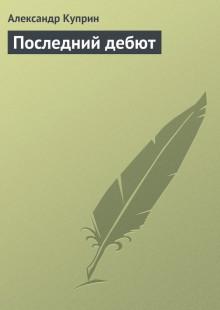 Обложка книги  - Последний дебют