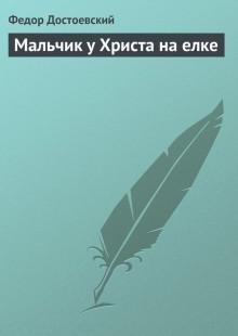 Обложка книги  - Мальчик у Христа на елке