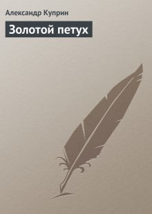 Обложка книги  - Золотой петух