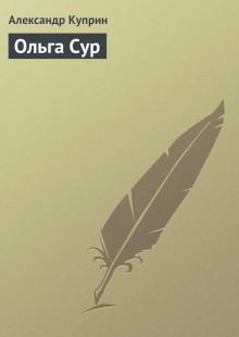 Обложка книги  - Ольга Сур