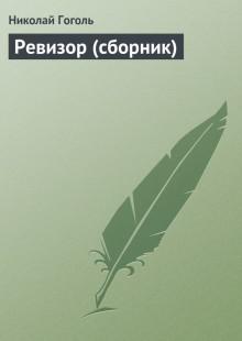 Обложка книги  - Ревизор (сборник)