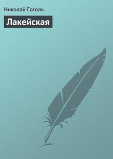 Обложка книги  - Лакейская