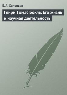 Обложка книги  - Генри Томас Бокль. Его жизнь и научная деятельность