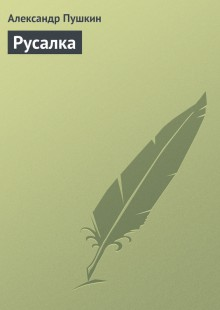 Обложка книги  - Русалка