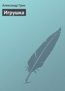 Обложка книги  - Игрушка