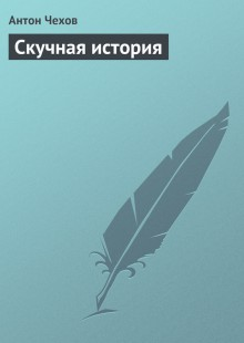 Обложка книги  - Скучная история