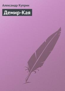 Обложка книги  - Демир-Кая