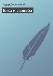 Обложка книги  - Елка и свадьба