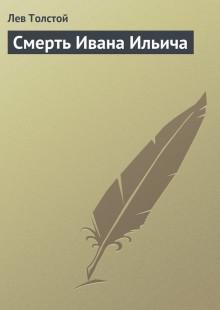 Обложка книги  - Смерть Ивана Ильича