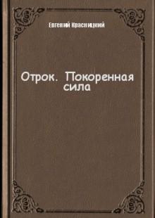Обложка книги  - Отрок. Покоренная сила