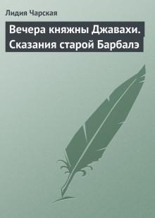 Обложка книги  - Вечера княжны Джавахи. Сказания старой Барбалэ