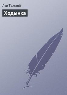 Обложка книги  - Ходынка