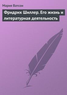 Обложка книги  - Фридрих Шиллер. Его жизнь и литературная деятельность