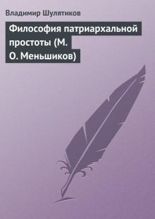 Обложка книги  - Философия патриархальной простоты (М. О. Меньшиков)