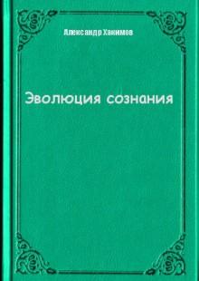 Обложка книги  - Эволюция сознания