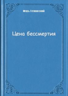 Обложка книги  - Цена бессмертия