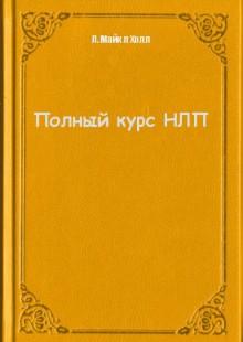 Обложка книги  - Полный курс НЛП