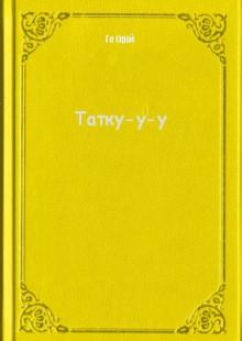 Обложка книги  - Татку-у-у