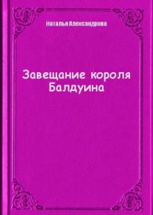 Обложка книги  - Завещание короля Балдуина