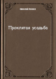Обложка книги  - Проклятая усадьба