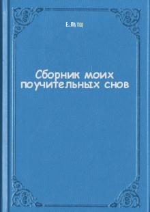 Обложка книги  - Сборник моих поучительных снов