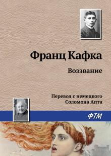 Обложка книги  - Воззвание