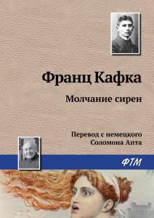 Обложка книги  - Молчание сирен