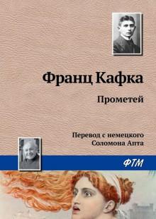 Обложка книги  - Прометей