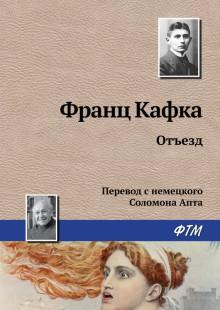 Обложка книги  - Отъезд