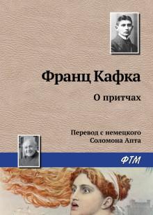 Обложка книги  - О притчах