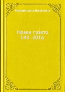 Обложка книги  - Новая газета 142-2016