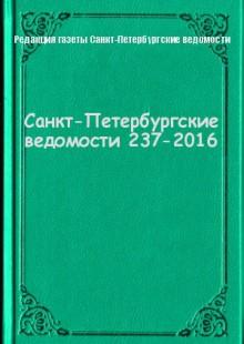 Обложка книги  - Санкт-Петербургские ведомости 237-2016