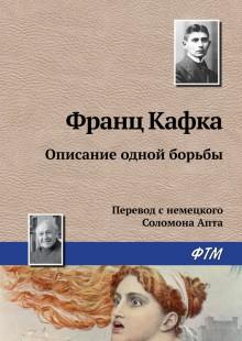 Обложка книги  - Описание одной борьбы