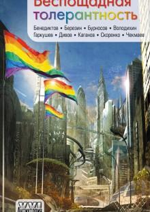 Обложка книги  - Беспощадная толерантность (сборник)