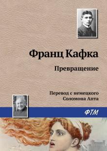 Обложка книги  - Превращение
