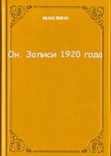Обложка книги  - Он. Записи 1920 года