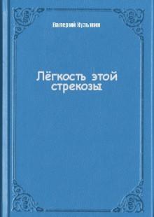 Обложка книги  - Лёгкость этой стрекозы