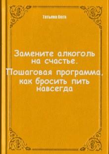 Обложка книги  - Замените алкоголь насчастье. Пошаговая программа, как бросить пить навсегда