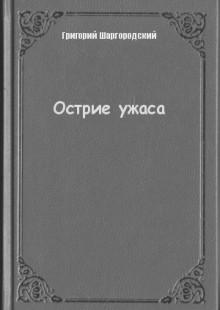 Обложка книги  - Острие ужаса
