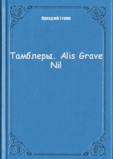 Обложка книги  - Тамблеры. Alis Grave Nil