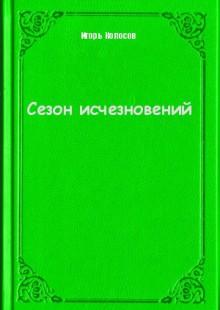 Обложка книги  - Сезон исчезновений